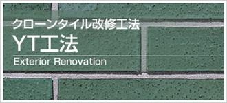 クローンタイル改修工法
