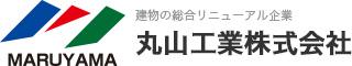 丸山工業株式会社